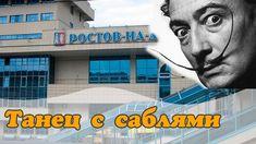 Шокирующая встреча Дали и Хачатуряна//Попутчики