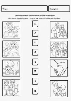 Ζήση Ανθή : Εποπτικό υλικό για τα δικαιώματα των παιδιών . Τα δικαιώματα των παιδιών - Φύλλα εργασίας για τη γλώσσα ... και όχι μόνο ... Bullet Journal, Teaching, Blog, Diversity, Children, Places, Ideas, Writing, Young Children