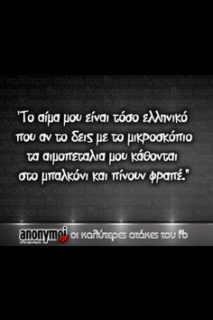 """Find and save images from the """"greek quotes"""" collection by Funny Greek Quotes, Funny Quotes, All Quotes, Best Quotes, Clever Quotes, English Quotes, Funny Me, Just For Laughs, Funny Moments"""