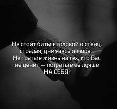 VK is the largest European social network with more than 100 million active users. Swag Style, Best Quotes, Life Quotes, Russian Quotes, Need Motivation, Quotes And Notes, Meaning Of Life, In My Feelings, Wise Words