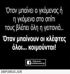 αστειες εικονες με ατακες Funny Greek Quotes, Greek Memes, Funny Picture Quotes, Sarcastic Quotes, Funny Images, Funny Photos, Funny Minion Memes, Laughing Quotes, Proverbs Quotes