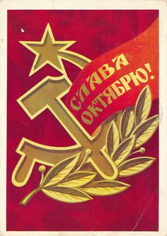 Postcards. 60th 80th years of the USSR. The Great October Revolution
