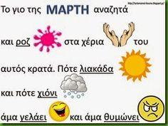 ΜΑΡ2 Spring Crafts, School Projects, Kindergarten, Preschool, Notes, Blog, March, Report Cards, Kindergartens