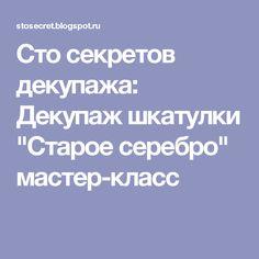 """Сто секретов декупажа: Декупаж шкатулки """"Старое серебро"""" мастер-класс"""