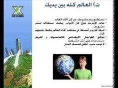 Presentaion arabe Fg xpress  تقديم شركة http://malenavene.fgxpress.com