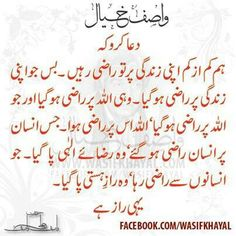 - Islamic Messages, Islamic Qoutes, My Poetry, Urdu Poetry, Poetry Quotes, Urdu Quotes, Wise Quotes, Great Quotes, Quotations