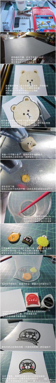 熱縮片 教程 @http://photo.weibo.com/2011658674/wbphotos/large/mid/3668183040991323/pid/77e779b2jw1ecny43xj3fj20c82aagy8