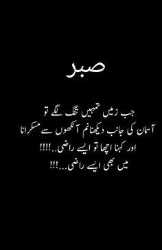 Je sohna mery dukh vich razi, Te me sukh nu paly pava'n Allah Quotes, Quran Quotes, Wisdom Quotes, Life Quotes, Bewafa Quotes, Lesson Quotes, Urdu Poetry Romantic, Love Poetry Urdu, My Poetry