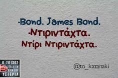 Bond. James Bond - Ο τοίχος είχε τη δική του υστερία – Caption: @to_kazanaki Κι άλλο κι άλλο: -Όταν εξαφανίστηκε φορούσε… Παλιά λέγαμε… Μην παρατάς τα όνειρά σου… Κάθε φορά που νιώθεις… Τα σπυράκια που βγαίνουν… Τα περισσότερα ναι τα έχω πει Μια φορά πήγε Ινδιανός Όταν ο Αη Βασίλης έρχεται #to_kazanaki