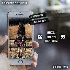 이성이 투표해 내 패션점수를 받아보는 요즘 핫한 앱 '룩앤룩'    iOS / Android 지원    http://looknlook.com/app.php    내 패션이 인기 있는지 한번에 알아보세요.    첫번째 시즌 콘텐츠 '패션 투표'    얼굴을 모자이크 하고 오로지 패션으로만   이성에게 투표받는 흥미진진한 콘텐츠를 이용해보세요.    룩을 룩하다. - 룩앤룩
