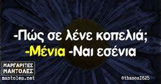 -Πώς σε λένε κοπελιά; -Μένια -Ναι εσένια Bright Side Of Life, Funny Drawings, Greek Quotes, Have A Laugh, Funny Images, Minions, Funny Stuff, Funny Quotes, Jokes