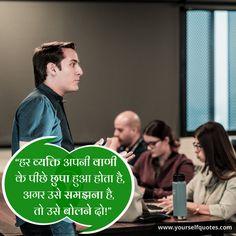 """""""हर व्यक्ति अपनी वाणी के पीछे छुपा हुआ होता है अगर उसे समझना है तो उसे बोलने दो!"""" ज़िन्दगी को बेहतर बनाने वाली बेस्ट हिन्दी कोट्स, हिंदी शायरी , हिंदी स्टेटस और सुविचार Tags 👇👇👇💚💚💚💚💚 #hindiquotes #Shayari #hindishayari #hindistatus #hindimotivation #hindikavita #hindiquote #hindisuccessquotes #quote #yourselfquotes #quotes #yourhindiquotes"""