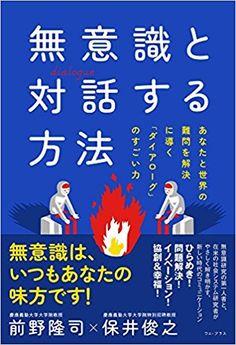 無意識と「対話」する方法 - あなたと世界の難問を解決に導く「ダイアローグ」のすごい力 - (ワニプラス) | 前野 隆司, 保井 俊之 |本 | 通販 | Amazon