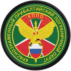 Patches Russian Military(Border Troops of Russia-the Boundary of the Castle)