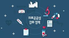 보건의료노조_Motion Graphic  by.KOO