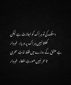 Best Friend Quotes Funny, Good Life Quotes, Quotes Deep Feelings, Poetry Feelings, Quran Quotes Inspirational, Islamic Quotes, Urdu Quotes, Me Quotes, Nice Poetry