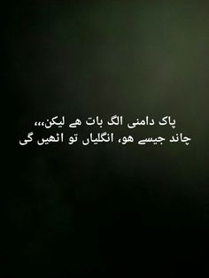 Urdu Quotes Poetry Quotes In Urdu, Urdu Poetry Romantic, Urdu Quotes, Qoutes, Poetry Pic, Deep Poetry, Weird Facts, Crazy Facts, Poetry Feelings