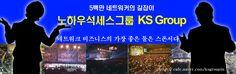 Knowhow Success Group KSG