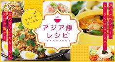 人気のパクチー、そうめんでアジアめん?!夏のランチにアジア飯レシピ! Web Design, Food Design, Flyer Design, Food Banner, Web Banner, Asian Design, Japanese Design, Ad Layout, Small Font