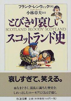 とびきり哀しいスコットランド史 (ちくま文庫)   フランク レンウィック