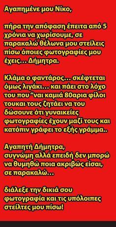 Αγαπημένε μου Νίκο,... Funny Images, Funny Photos, Funny Greek Quotes, Funny Moments, Laughter, Fandoms, Lol, Entertaining, Sayings