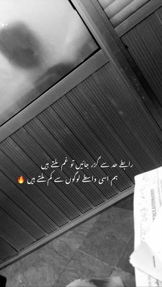 Visit our website for more urdu content Urdu Quotes, Poetry Quotes In Urdu, Best Urdu Poetry Images, Love Poetry Urdu, Qoutes, Sufi Quotes, Quotations, Funny Quotes, Image Poetry