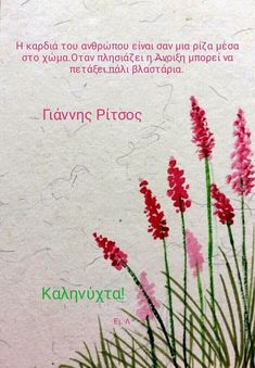 Greek Beauty, Greek Words, Greek Quotes, Love Words, Famous Quotes, Good Night, Philosophy, Literature, Poems
