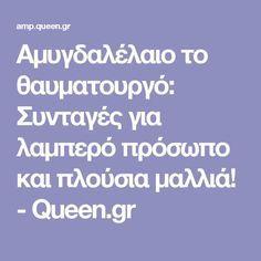 Αμυγδαλέλαιο το θαυματουργό: Συνταγές για λαμπερό πρόσωπο και πλούσια μαλλιά! - Queen.gr Beauty News, Beauty Hacks, Face And Body, Hair Beauty, Health, Beautiful, Ideas, Beauty Tricks, Health Care