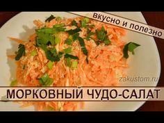 Чудо-салат из моркови - вкусно, полезно и очень просто - запись пользователя HellyF (Olga) в сообществе Болталка в категории Кулинария