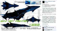Sky Net Fighter 天網戰機