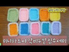 Crochet Scrubbies, Crochet Hats, Korean, Tricot, Knitting Hats, Korean Language