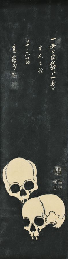 "Inside, we're all the same. ""Skulls"" by Japanese artist, Ito Jakuchu."