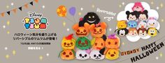 The reversible Halloween Tsum Tsum set is coming to Japan on October 6, 2017!