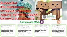 Автоматизация интернет бизнеса  Программа BubbleBot Работа с E MAIL