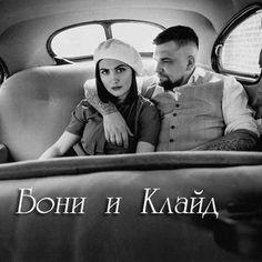 Текст песни Баста - Бони и Клайд 💡 http://tekst-pesen.ru/tekstpesen/5043-basta-boni-i-klayd-tekst-pesni.html
