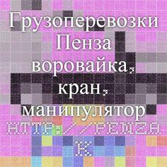 Грузоперевозки Пенза - воровайка, кран, манипулятор http://penza.kran.tel