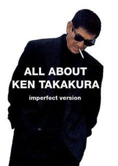 Ken Takakura Annie, Saint Yves, Film Movie, Movies, Movie Magazine, Retro Advertising, Tough Guy, Human Nature, Well Dressed Men