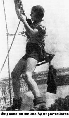 The city of LENINGRAD BLOCKADE. High spires and domes of the siege of Leningrad served as a good guide for the bombardment of German artillery. It was decided their disguise in the city found only one climber Olga Firsova. Despite the exhaustion (Olga weighed 39 kg) in September 1941 with the friends of Prigozheva, Zemba, Bobrov masking spires and domes of Leningrad.