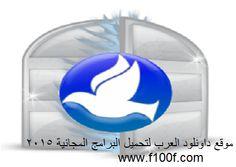 تحميل برنامج فتح المواقع المحجوبة مجانا 2015 عربي FreeGate http://www.f100f.com/freegate/
