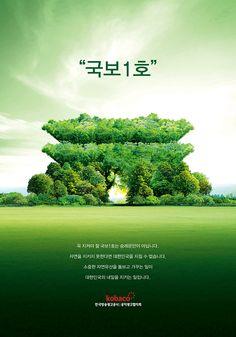 공익광고 환경보호 로그트리