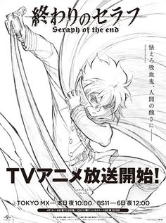 To promote the premiere tonight (JST), the Owari no Seraph/Seraph of the End TV Anime today posted three types of full-page ads in The Asahi Shimbun. It is said that a full-page black-and-white ad in the newspaper with 7 million readers can cost around 40 million yen (about 336,000 US dollars). The three arts are now available on its official website and Twitter. Tokyo area edition featuring Yuichiro Hyakuya