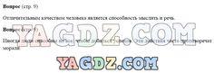 Гдз по грамматике голицинский5-ое издание