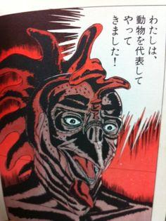14歳 - マンガ喫茶漫遊堂店長の日記    梅図かずお「14」チキンジョージ博士