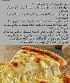 جبنة البيتزا