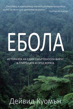 """""""Ебола"""" - Дейвид Куомън"""