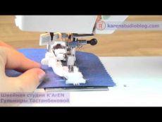 Курсы шитья. Выполнение петли в режиме автомат