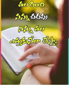 Bible Verse Pictures, Bible Images, Bible Qoutes, Bible Verses, Jesus Christ Quotes, Jesus Wallpaper, Bible Promises, King Of Kings, Prayers
