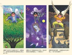 By Jimmy Liao, 幾米, well-known Taiwanese illustrator and writer.