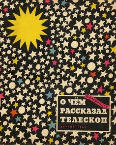 Russian children's book: 'What the Telescope Says', 1962