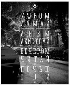 35 Likes 2 Comments Wise Quotes, Motivational Quotes, Inspirational Quotes, Cool Words, Wise Words, Russian Quotes, Life Motivation, Quotations, Psychology